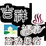 花蓮安通吉祥溫泉民宿